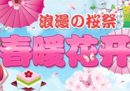 济南日语周末培训班