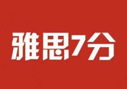 洛阳雅思(一月)冲刺7分班