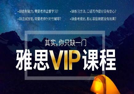 洛阳雅思VIP课程