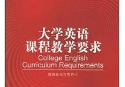 大学英语班