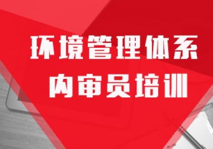 佛山环境体系内审员亚博体育免费下载机构