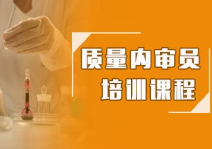 佛山食品质量内审员365国际平台官网下载班