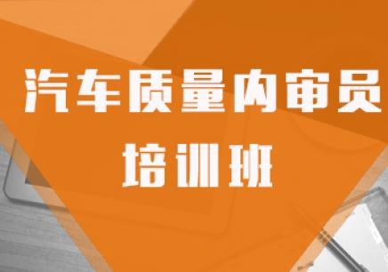 佛山汽车质量管理体系内审员亚博体育免费下载班