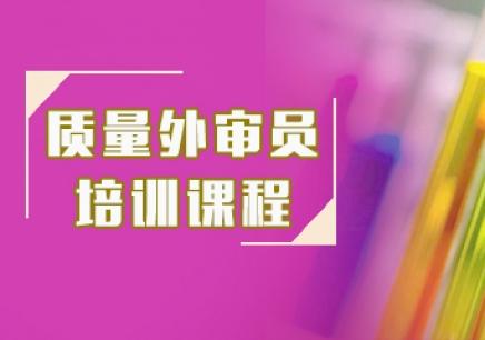 佛山质量外审员亚博体育免费下载课程