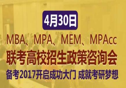 福州2018年MBA/MPA/MEM首场政策_讲座