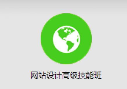 济南全日制网站设计师培训机构