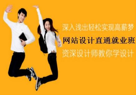 济南网站设计直通就业班