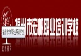 福州心理咨询师培训班