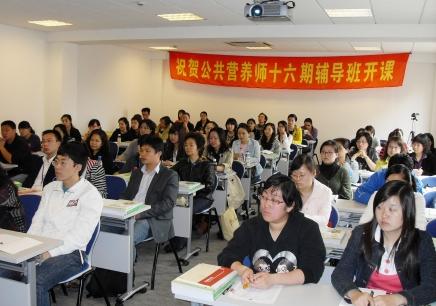 福州公共营养师培训班