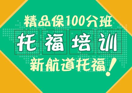 天津托福精品班——100分6人B C班