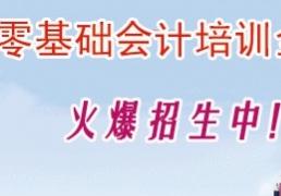 沈阳会计中级职称全程精讲班