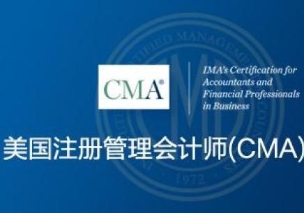 美国注册管理会计师培训,沈阳CMA培训,沈阳美国注册会计师培训