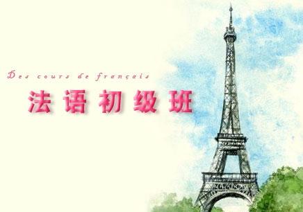桂城法语零基础入门班