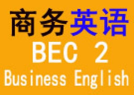 佛山禅城商务英语口语培训机构