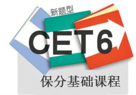 南宁CET6等级培训