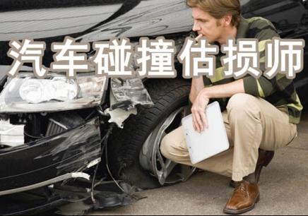 爱车汽车估损师