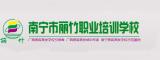 南宁丽竹职业培训学校