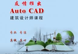 Auto CAD建筑制图教程