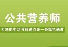 沈阳公共营养师专业培训