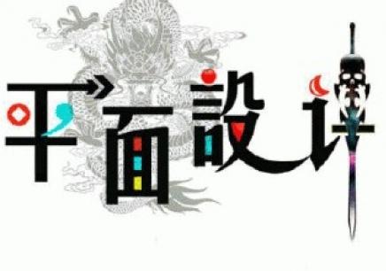 和平区平面设计cad培训_沈阳平面设计精英班_教育联展