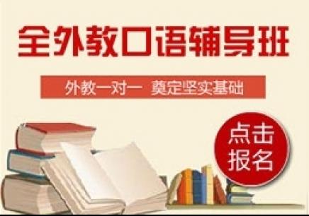 沈阳初高中生外教口语学习班
