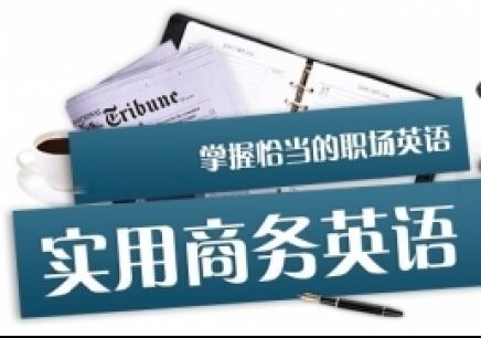沈阳韦博商务英语培训班