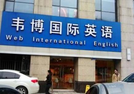 沈阳和平区英语口语培训,沈阳英语口语培训费用,沈阳外教英语口语培训