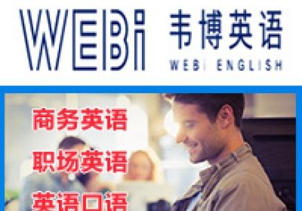 沈阳英语培训机构,沈阳英语口语培训,沈阳零基础学英语