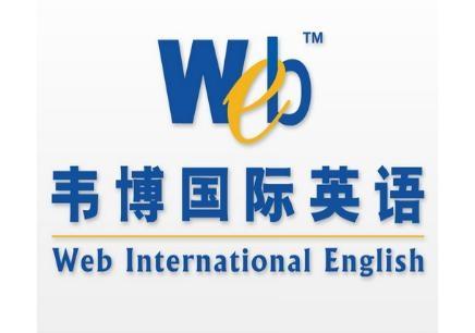 沈阳在线英语培训,沈阳在线外教英语培训,沈阳韦博国际英语培训