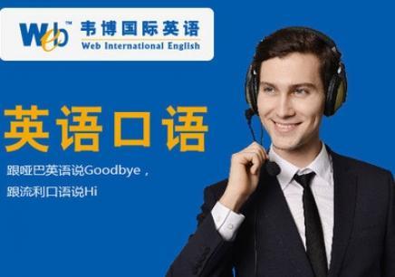 沈陽實用英語口語培訓,沈陽外教英語課時價格,沈陽英語口語培訓