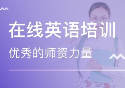 沈阳在线英语培训,沈阳网上英语培训,沈阳在线外教英语培训