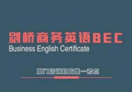 厦门集美剑桥商务英语BEC培训