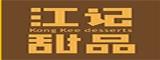 广州江记甜品培训中心