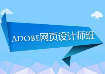Adobe网页设计师班