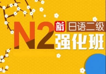 【大连日语N2考前辅导班】_大连日语考级培训