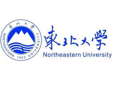 东北大学招收公共管理硕士(MPA)招生简