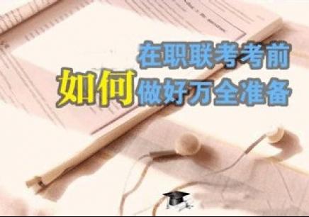 沈阳在职研究生网上培训