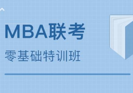 沈阳MBA面试辅导班,沈阳mba联考辅导班,沈阳在职研究生辅导班