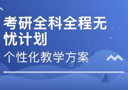 沈阳考研新宝5客服【机构哪家好,沈阳考研面授辅狂�L导,沈阳�I考研辅导班