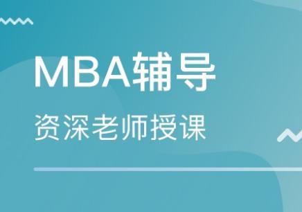 沈阳MBA考试辅导,沈阳MBA辅导班,沈阳mba培训