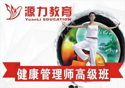 江城健康管理师培训哪家好2018面授班报名 专业选择源力教育