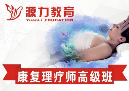 双江康复理疗师培训哪家好2018面授班报名 专业选择源力教育