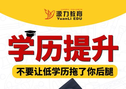 云南学历提升学校