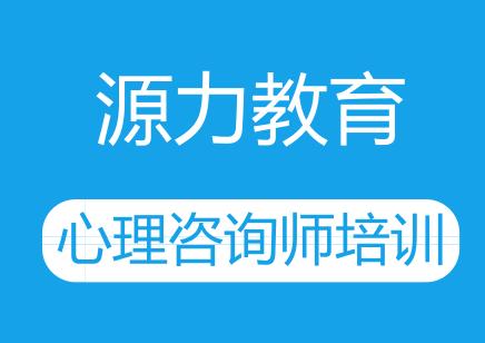 云南哪里有心理咨询师培训 云南专业大型心理咨询培训学校
