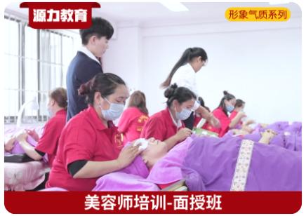 曲靖会泽美容师培训机构 源力教育美容师培训班