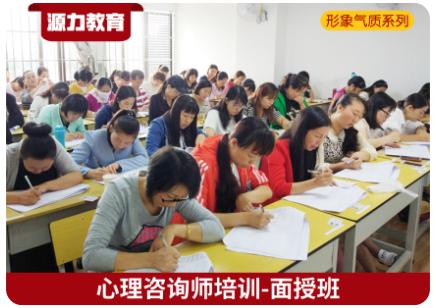 普洱江城心理咨询师培训线下班 源力教育心理咨询师培训班