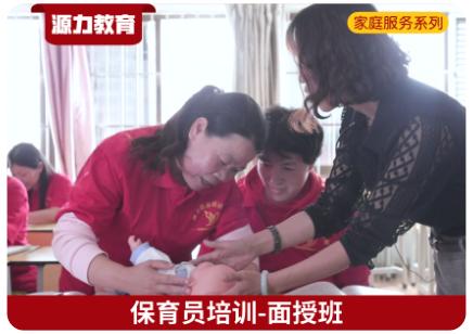 贵州学保育员正规培训学校哪家好-源力教育价格公道学得快