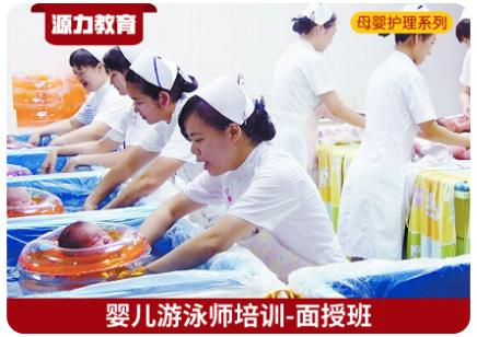 贵州兴义婴儿游泳培训多少钱-源力教育泳疗师培训班价格