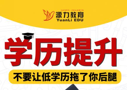 云南成人学历提升培训机构源力教育可以吗
