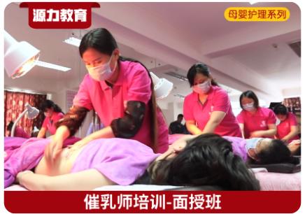 昆明催乳培训2019下半年报名